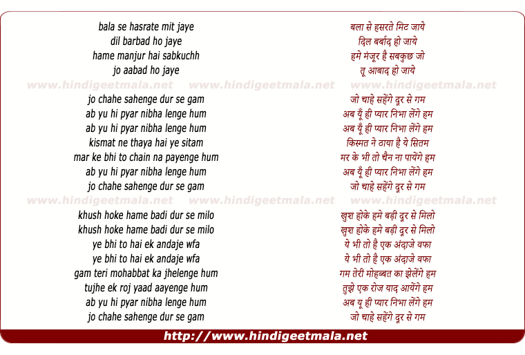 lyrics of song Bala Se Hasrate Meet Jaye