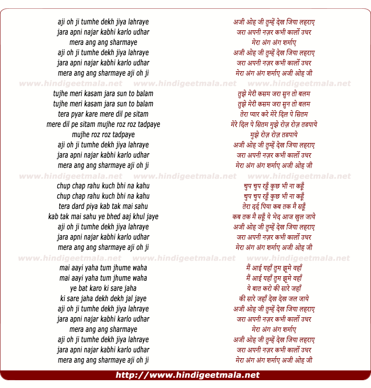 lyrics of song Aji Oh Ji Tumhen Dekh Jiya
