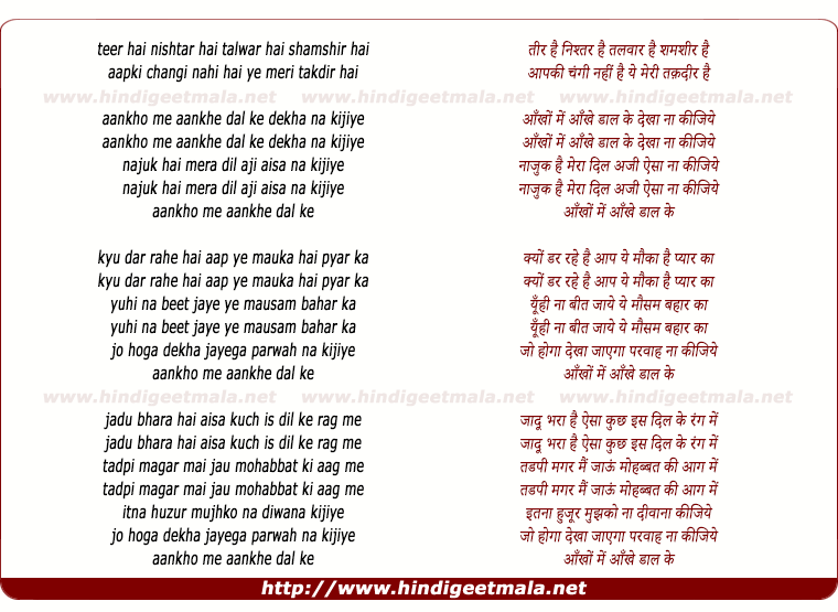 lyrics of song Ankho Me Ankhe Daal Ke Dekha Na Kijiye