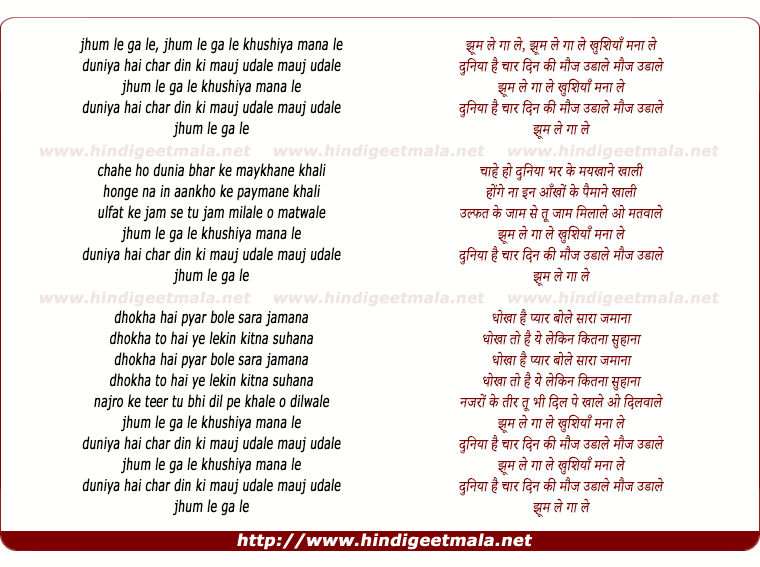 lyrics of song Jhoom Le Gaa Le Khushiya Mana Le