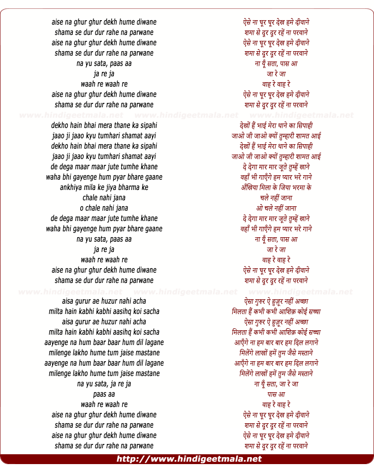 lyrics of song Aise Na Ghoor Ghoor Dekh