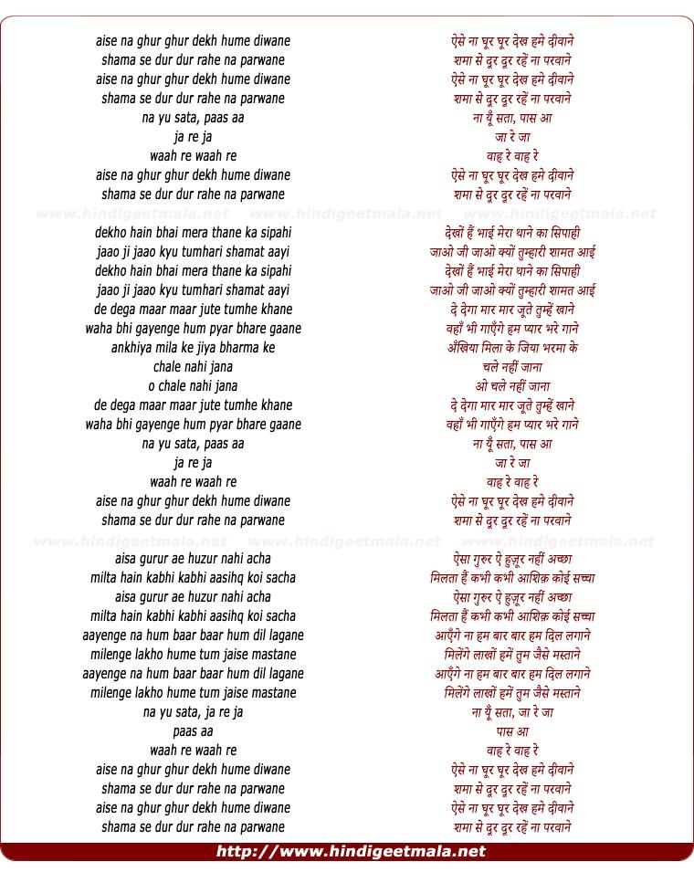 lyrics of song Aise Na Ghoor Ghoor Dekh