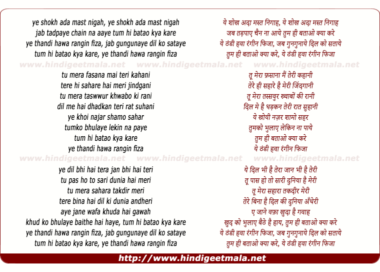 lyrics of song Ye Shokh Ada Mast Nigah
