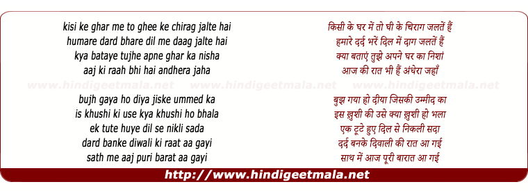 lyrics of song Kisi Ke Ghar Me To Ghee Ke Chirag
