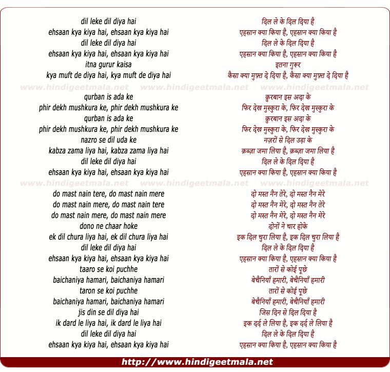 lyrics of song Dil Leke Dil Diya Hai, Ehsaan Kya Kiya Hai