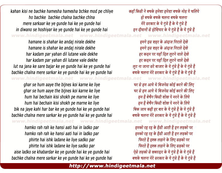 lyrics of song Kaha Hai Kisi Ne Bachke