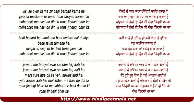 lyrics of song Kisi Se Pyar Karna Zindagi Barbaad Karna Hai