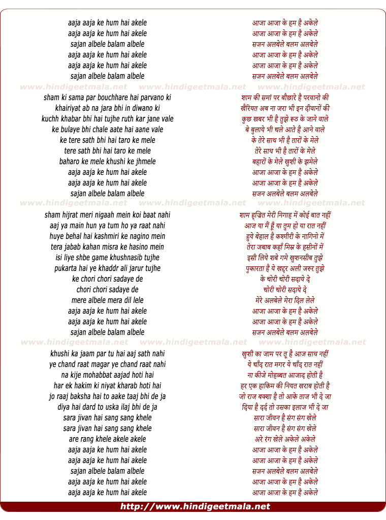 lyrics of song Aaja Aaja Ki Hum Hai Akele Sajan Albele