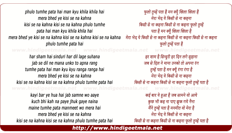 lyrics of song Phoolon Tumhe Pata Hai Man Kyo Khila Khila Hai