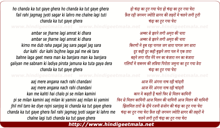 lyrics of song Ho Chanda Ka Toot Gaya Ghera