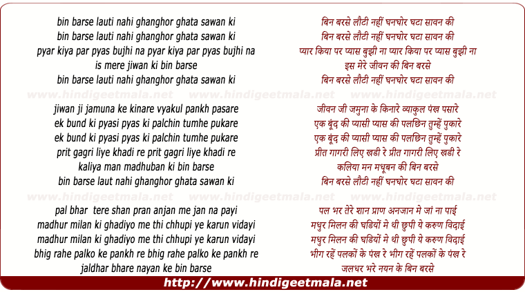 lyrics of song Bin Barse Laut Rahi Ghanghor Ghata Saawan Ki