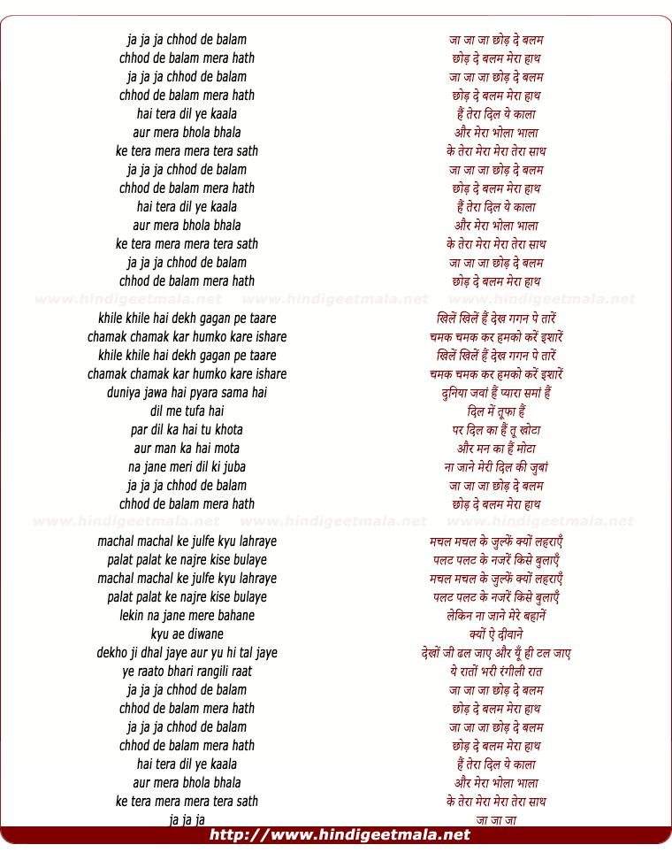 lyrics of song Ja Ja Ja Chhod De Balam