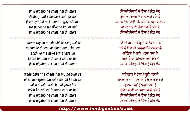 lyrics of song Jinki Nigaho Ne Cheena Hai Dil Mera