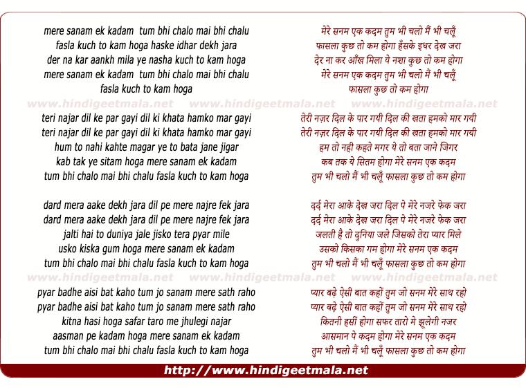 lyrics of song Mere Sanam Ek Kadam Tum Bhi Chalo Mai Bhi Chalu