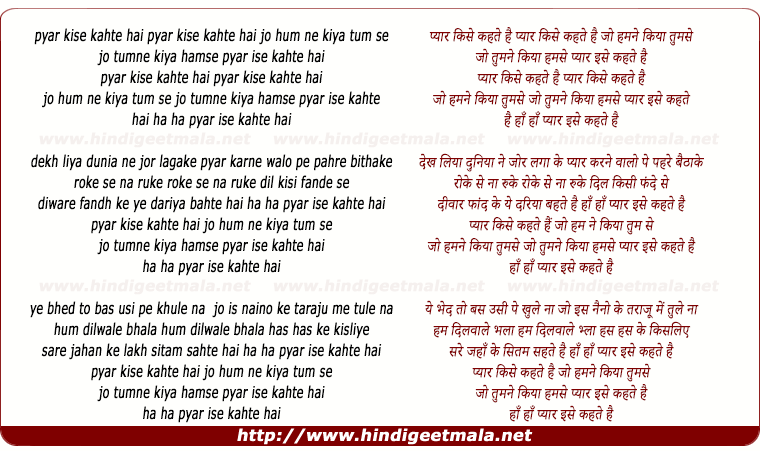 lyrics of song Pyar Kise Kehte Hai Jo Hum Ne Kiya Tum Se