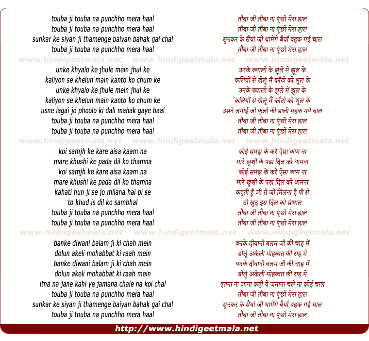 lyrics of song Tauba Ji Tauba Na Poochho Mera Haal