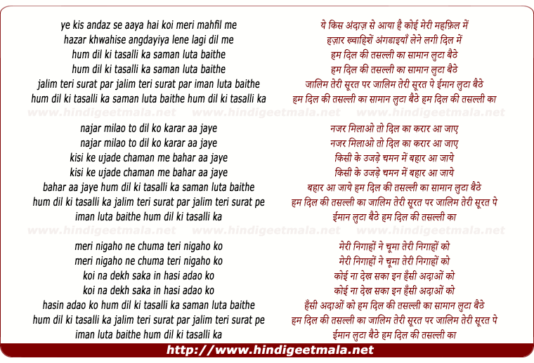lyrics of song Ham Dil Ki Tassalli Ka Samaan Luta Baithe