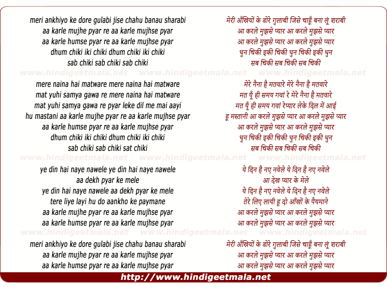 lyrics of song Meri Ankhiyo Ke Dore Gulabi, Jisae Chahu