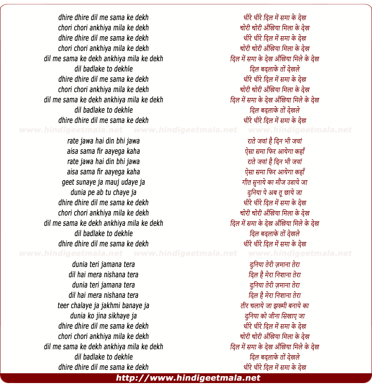 lyrics of song Dhire Dhire Dil Me Sama Ke Dekh