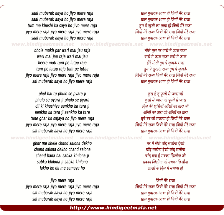 lyrics of song Saal Mubarak Aaya Ho Jiyo Mere Raaja