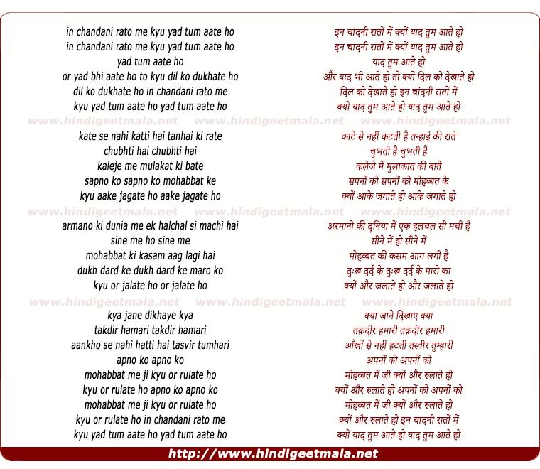lyrics of song In Chandni Raato Me Kyo Yaad Tum Aate Ho