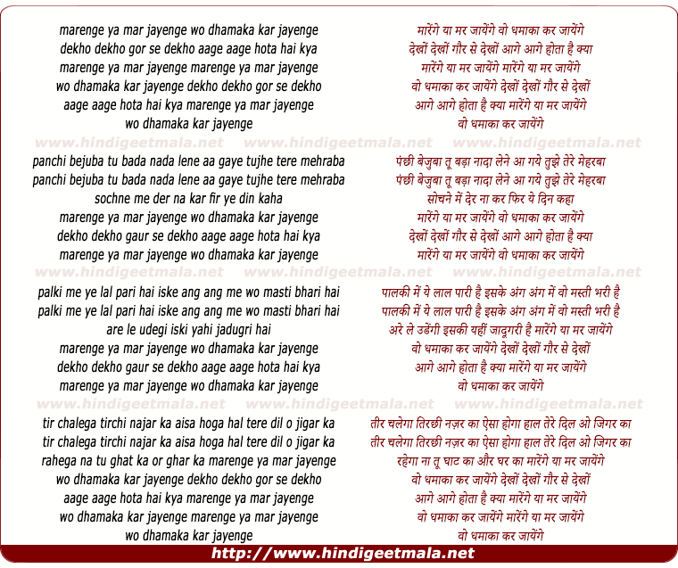 lyrics of song Marenge Ya Mar Jayenge Wo Dhamaka Kar Jayenge