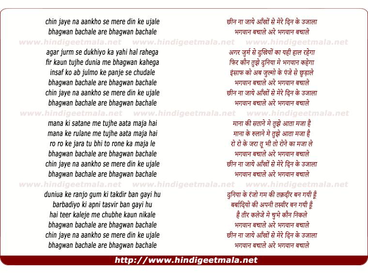 lyrics of song Chhin Jaye Na Ankho Se Mere Dil Ke Ujale