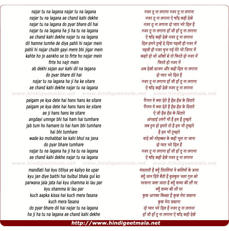 lyrics of song Ae Chand Tu Nazar Na Lagana