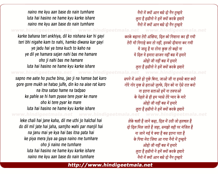 lyrics of song Naino Me Kyo Aan Base Do Nain Tumhare