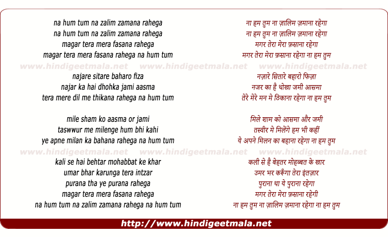 lyrics of song Na Hum Tum Na Zalim Zamana Rahega