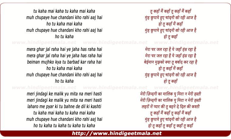 lyrics of song Tu Kahan Mai Kahan