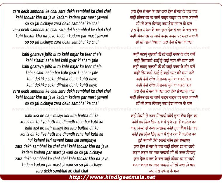lyrics of song Zara Dekh Sambhal Ke Chal, Kahi Thokar Kha Na Jaye