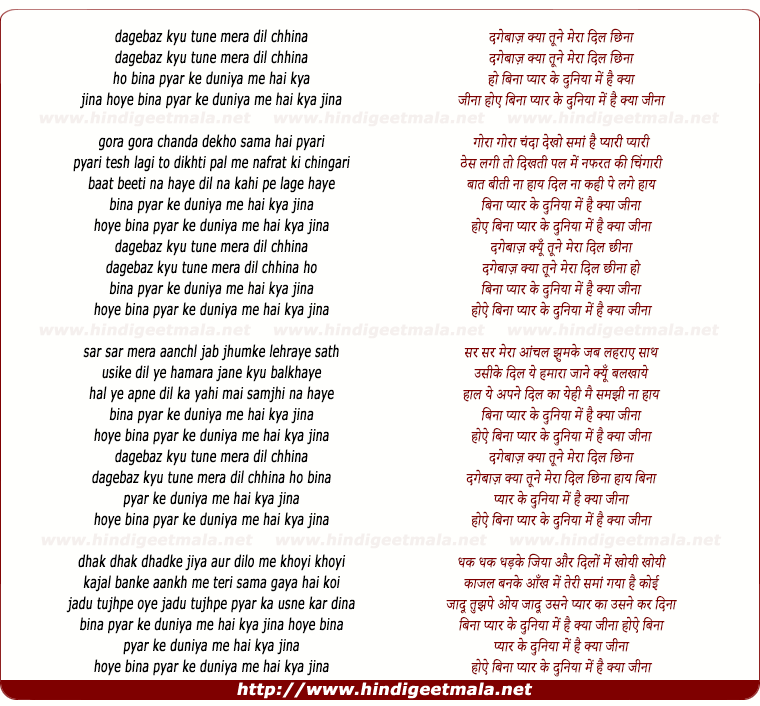 lyrics of song Dagebaaz Kyu Tune Mera Dil Chhina