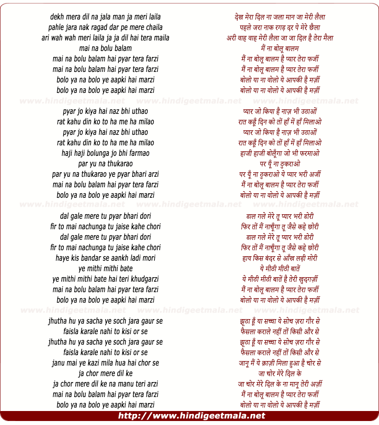 lyrics of song Dekh Mera Dil Na Jala Maan Ja Meri Laila