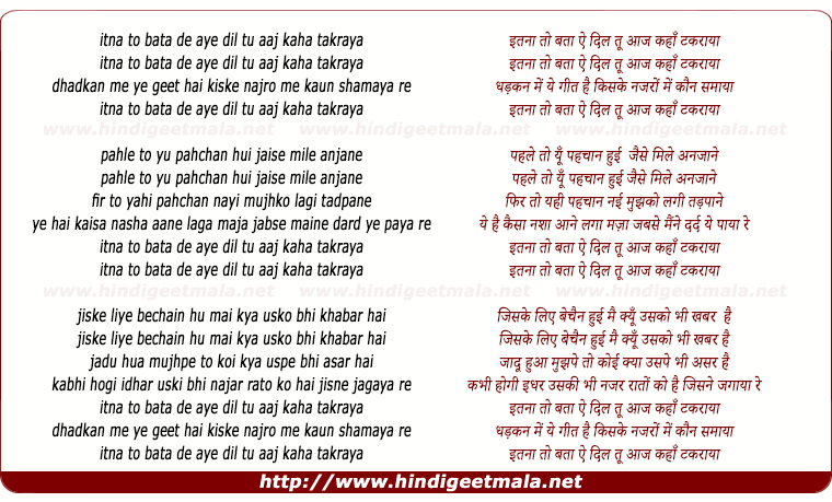 lyrics of song Itna To Bata De Aye Dil, Tu Aaj Kahan Takraya