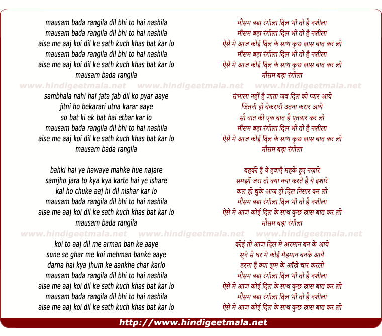 lyrics of song Mausam Bada Rangeela, Dil Bhi To Hai Nashila