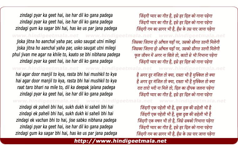 lyrics of song Zindagi Pyar Ka Geet Hai Ise Har Dil Ko Gana Padega (Female))