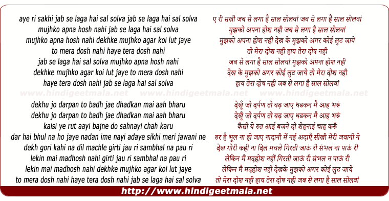 lyrics of song Ae Ri Sakhi Jab Se Laga Hai Saal Solva