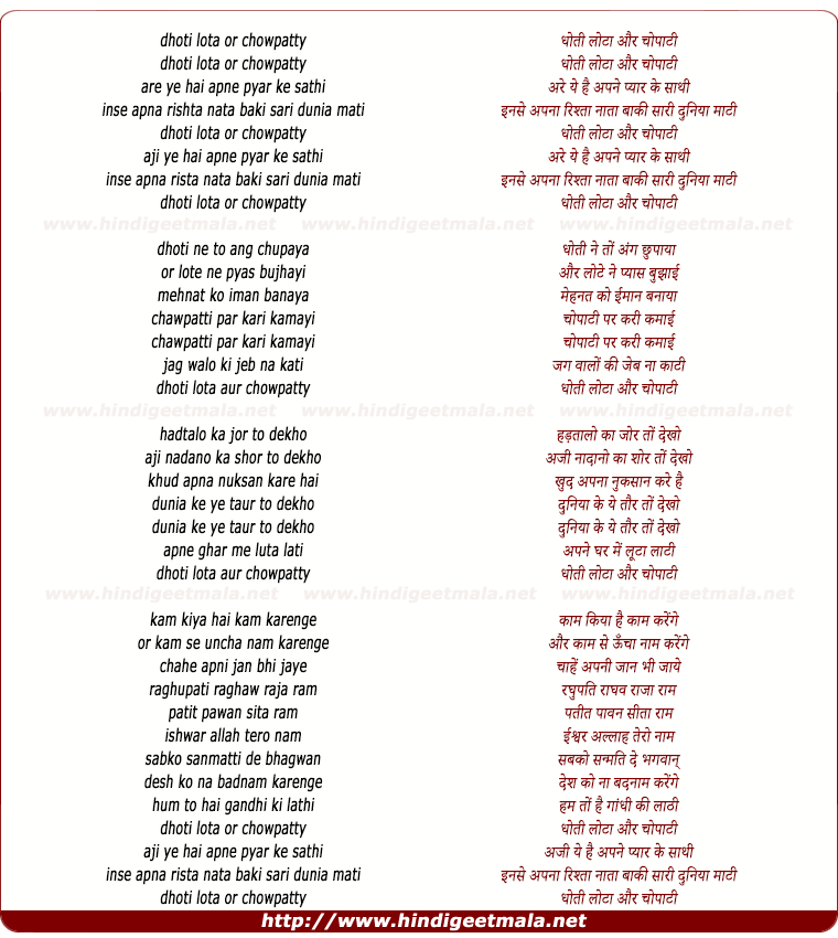 lyrics of song Dhoti Lota Aur Chowpatty