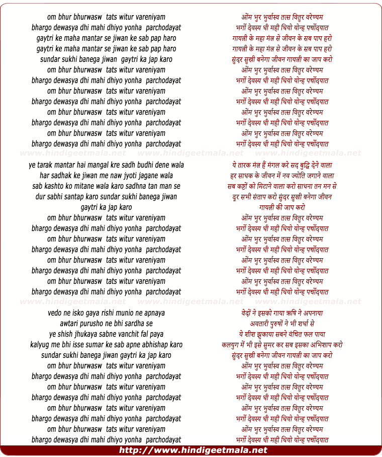 lyrics of song Gayatri Ke Mahamantra Se Jivan Ke Sab Paap Haro
