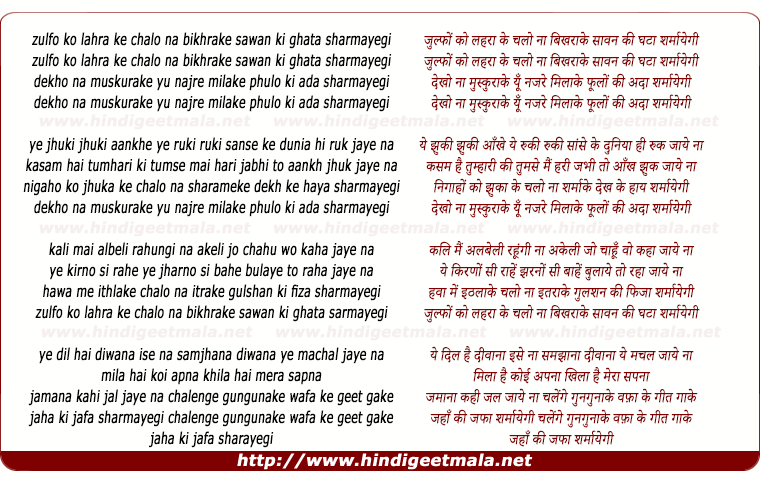 lyrics of song Zulfo Ko Lahra Ke Chalo Na Bhikhra Ke Sawan Ki