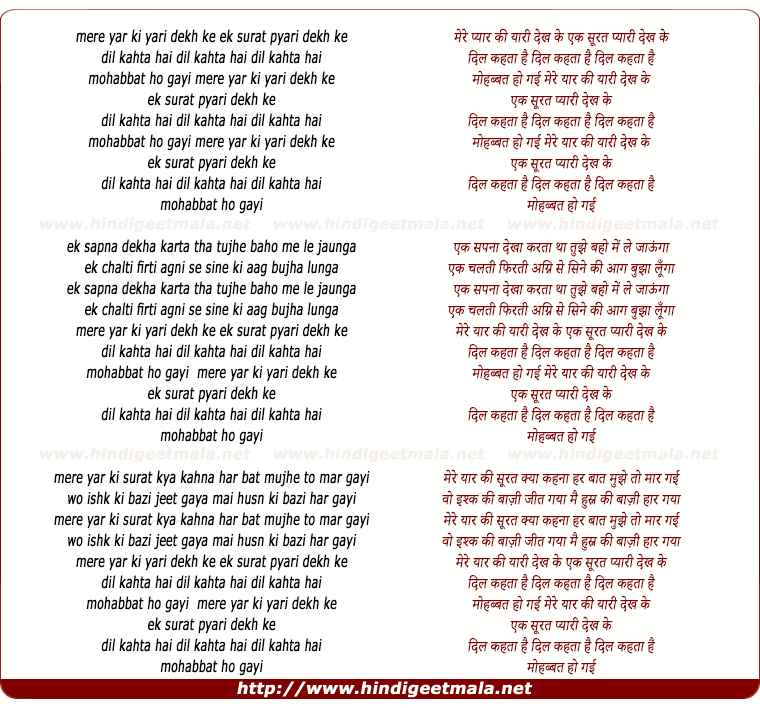 lyrics of song Mere Yaar Ki Yaari Dekh Ke