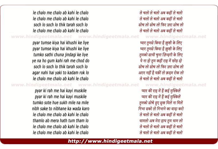 lyrics of song Le Chalo Le Chalo Ab Kahin Le Chalo