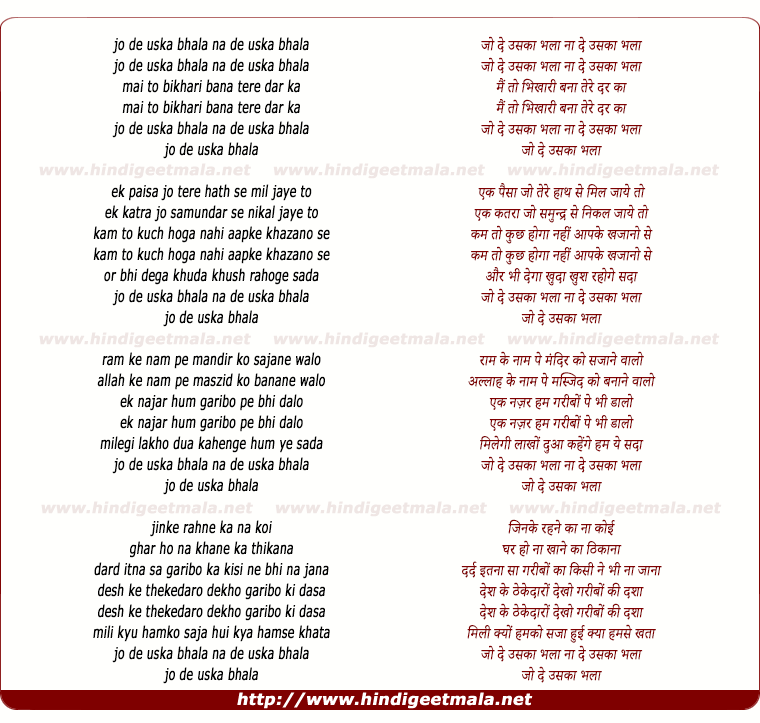 lyrics of song Jo De Uska Bhala, Na De Uska Bhala