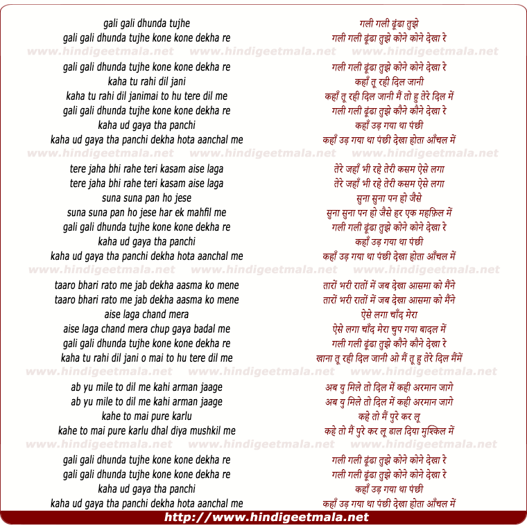 lyrics of song Gali Gali Dhundha Tujhe Kone Kone Dekha Re