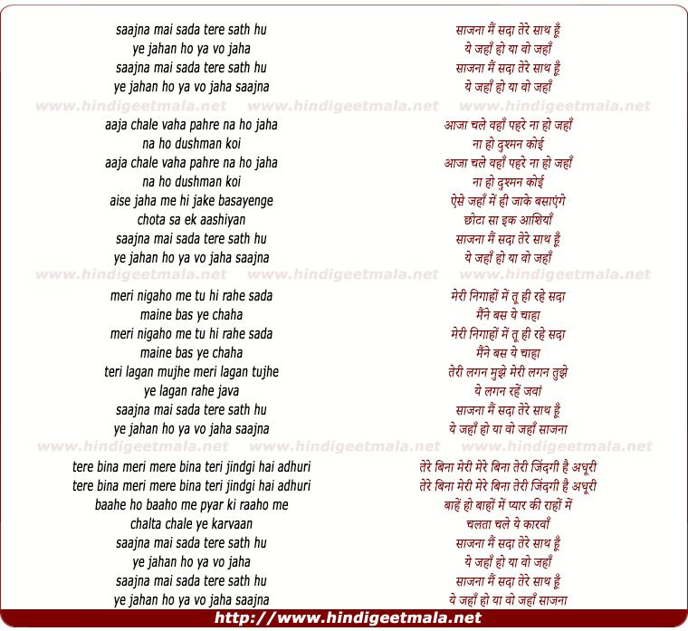 Me Vo Duniya Hu Jaha Mp3 Song: साजना मैं सदा तेरे साथ हूँ
