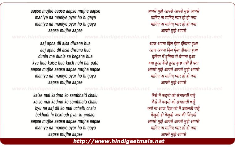 lyrics of song Aapse Mujhe Aapse Maniye Na Maniye Pyar Ho Hi Gaya