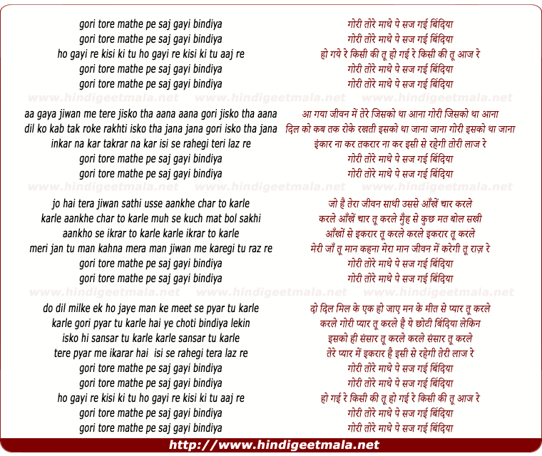 lyrics of song Gori Tori Mathe Pe Saj Gayi Bindiya