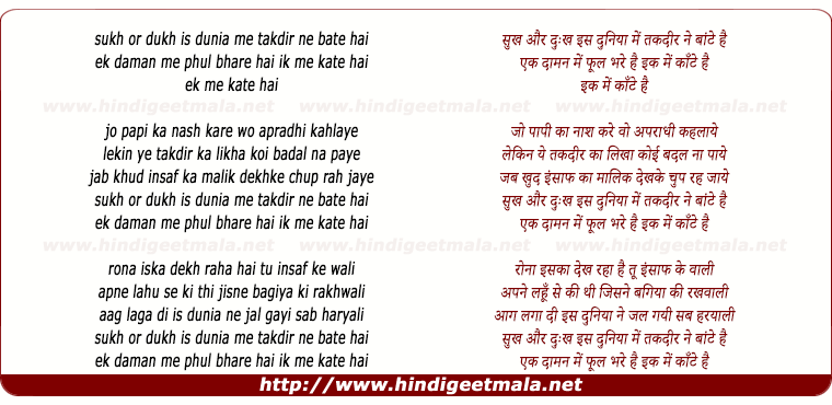 lyrics of song Sukh Aur Dukh Is Duniya Me Takdir Ne Bate Hai