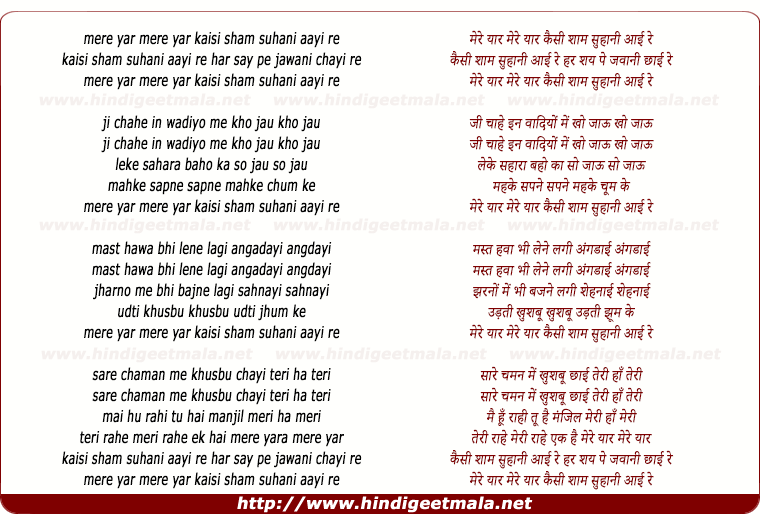 lyrics of song Mere Yaar, Kaisi Shaam Suhani Aayi Re